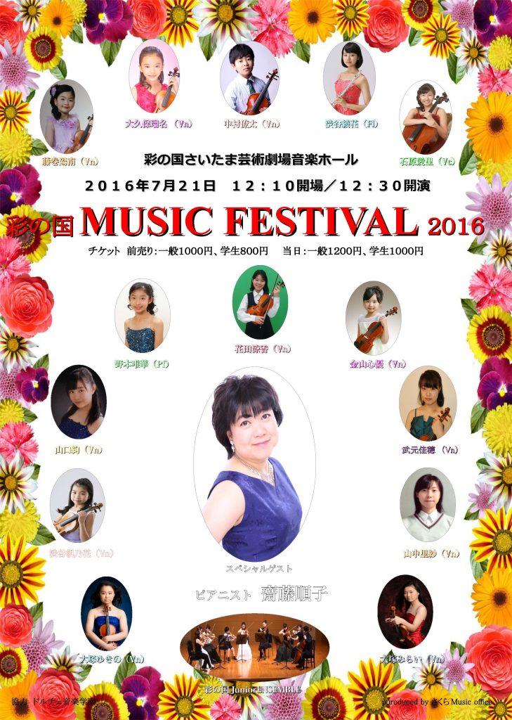 MUSIC FESTIVALチラシ表 2016